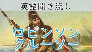 英語リスニング聞き流し【ロビンソン・クルーソー】ネイティブ朗読 オーディオブック Robinson Crusoe