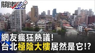 網友瘋狂熱議!舊城充滿殺戮怨念台北極陰大樓居然是「它」!? 關鍵時刻20170221-1 馬西屏 王瑞德