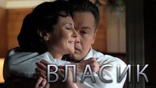 ВЛАСИК. ТЕНЬ СТАЛИНА - Серия 4 / Исторический сериал