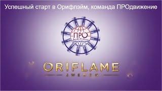 Успешный старт в Орифлэйм, команда ПРОдвижение