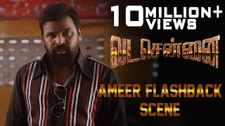 VADACHENNAI Ameer Flashback Scene | Dhanush | Ameer | Andrea Jeremiah | Vetri Maaran