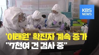 """이태원 유흥 시설 관련 확진자 계속 증가…""""클럽 관련 …"""