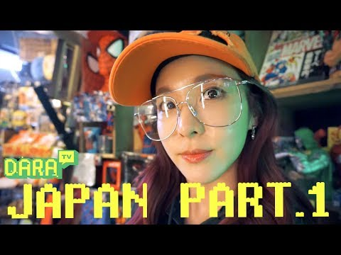 DARA TV │DARA in JAPAN #ep.3 싼토끼의 일본투어 - 맛집