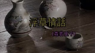 浮草情話 (カラオケ) 森若里子