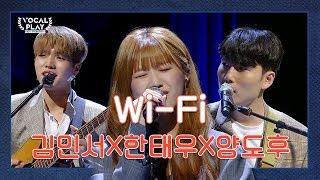 목소리 깡패들이 떴다! (김민서X한태우X양도후)의 'Wifi'   채널A 보컬플레이2 7회