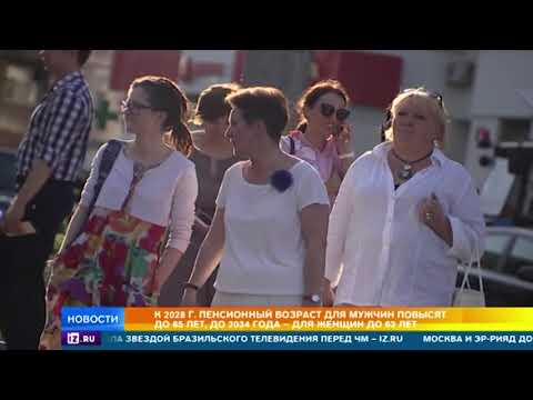 Как и с чего в России начнется пенсионная реформа