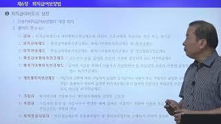 [스터디채널] 전시춘 노동법 50강 제 1장 임금채권보…