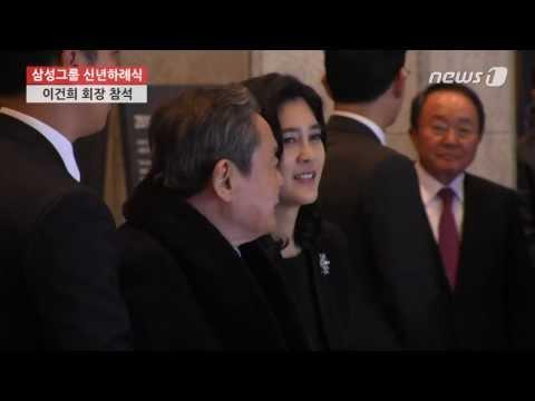 [눈TV] 삼성그룹 신년행사...이건희 회장, 딸 이부진 사장 손 잡고 등장
