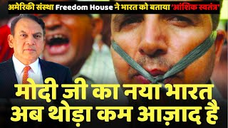 """Ep. 10   Narendra Modi's New India is Less Free: Freedom House lists it """"Partly Free""""   Des Pardes"""