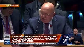 """Засідання ООН щодо української мови як державної: подробиці """"Прямого"""""""