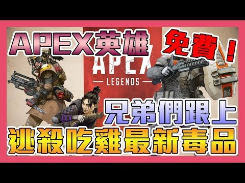 《聊Game》APEX Legends➤史上最強免費逃殺遊戲!新一代吃雞毒品到底強在哪邊?