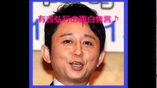 有吉弘行が【深田恭子と長谷川京子にされたい男の夢】について語ります...
