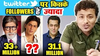Which Bollywood Actor Has HIGHEST TWITTER Followers | Salman Khan | Shahrukh Khan | Amitabh Bachchan