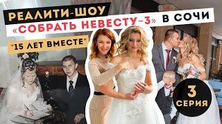 Реалити шоу Анны Комаровой СОБРАТЬ НЕВЕСТУ 3 выпуск 3 сезона