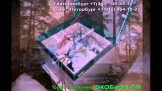 Работа автономной канализации №1 тел.+7 (343) 383-04-55(Продажа, монтаж и сервисное обслуживание автономной канализации., 2014-04-23T06:43:01.000Z)