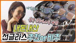 EP29 – 선글라스 매니아 임세영이 소장한 애장품 공…