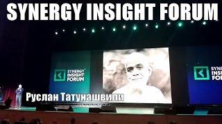 Руслан Татунашвили Огонь выступление на SYNERGY INSIGHT FORUM