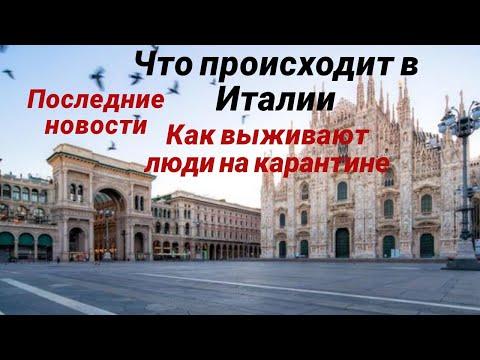 Что происходит в Италии//Последние новости// Как выживают люди на карантине
