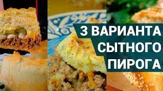 Как приготовить очень сытный пирог? | 3 рецепта сытного пирога