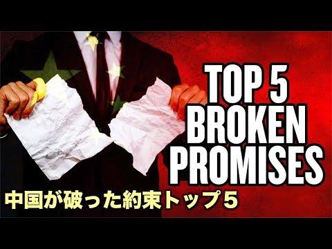 中国が破った 貿易に関する約束トップ5【チャイナ・アンセンサード】 Top 5