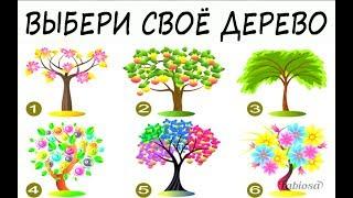 Тест! Выберите дерево, и мы расскажем, что скрывает ваша личность! Видео-тест!