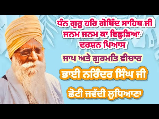 Dhan Guru HarGobind Sahib Ji -Janam Janam Ka Vicharea -Bhai Narinder Singh Choti Jawaddi LDH