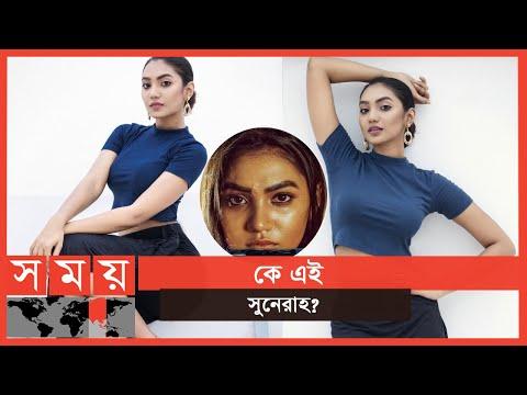 এক নজরে জাতীয় চলচ্চিত্রের সেরা অভিনেত্রী সুনেরাহ | Sunerah Binte Kamal | Somoy Entertainment