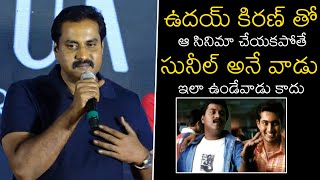 Sunil EM0TI0NAL Words About Uday Kiran   Color Photo Movie Pre-Release Event   News Buzz