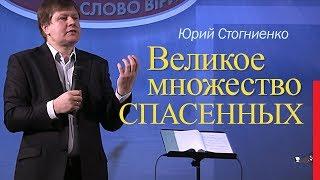 Проповедь о спасении души   Великое множество спасенных   Юрий Стогниенко