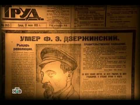 Феликс Дзержинский. Кремлёвские похороны.  серия -1.