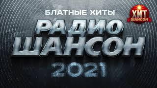 Блатные Хиты Радио Шансон 2021