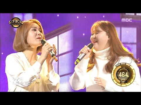 [Duet song festival] 듀엣가요제- Kim Yeonji & Ye Mini, 'You know my pain' 20170210