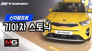 KIA Stonic Review ... SUV