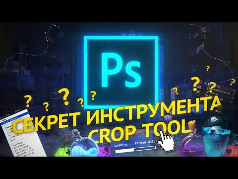 Секрет инструмента Сrop Tool в Adobe Photoshop