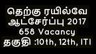 Railway Recruitment 2017 /தெற்கு ரயில்வே ஆட்சேர்ப்பு -678 vacancy 2017 Video
