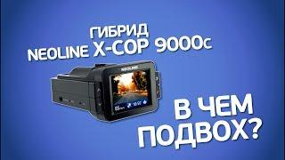 видео Обзор гибридного устройства Neoline X-COP 9700s