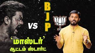 'Master Politics'- Vijay-ன் அடுத்த மூவ் என்ன?