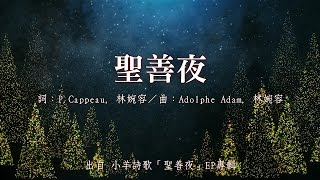 http://lambmusic.org/songs/m_holynight.php 詞:John S Dwight/曲:A...