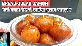 Bread Gulab Jamun Recipe - How To Make Gulab Jamun From Bread -Recipe By Online Chef Pramila Singh