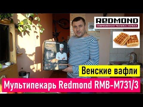 Мультипекарь Redmond RMB M731/3 (пробуем печь Венские вафли)