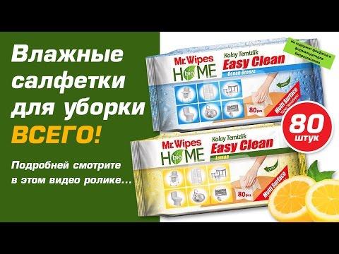 Влажные салфетки для уборки Фармаси 1205001, 1205002 Отзывы