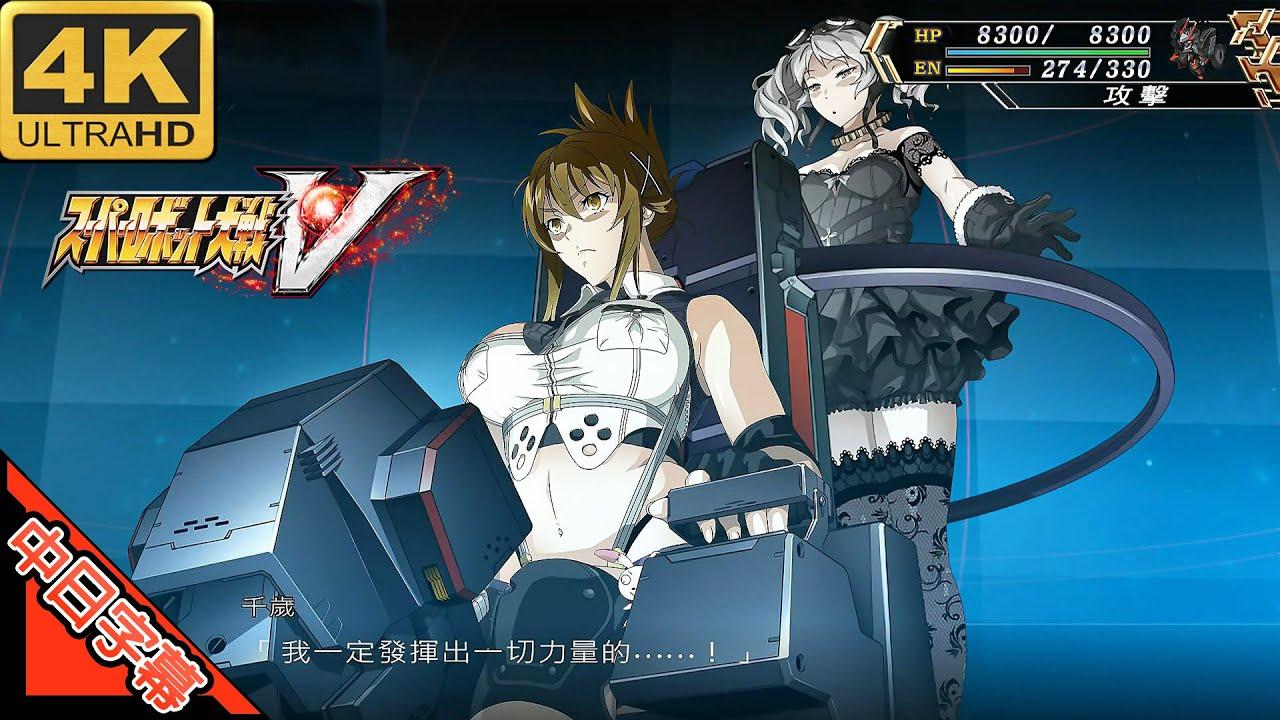スーパーロボット大戦V OP THE EXCEEDER (JAM Project) AI 4K 中日字幕 (MAD) (思い出シリーズ)