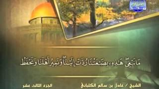 سورة يوسف الشيخ عادل الكلباني