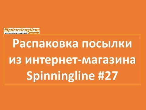 Распаковка посылки из интернет-магазина Spinningline #27