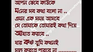 Bengali Emotional SMS-thats really emotion