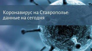 Коронавирус на Ставрополье данные об эпидобстановке на 5 октября