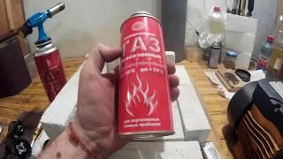 как подключить китайскую горелку к газовому баллону на 5 литров