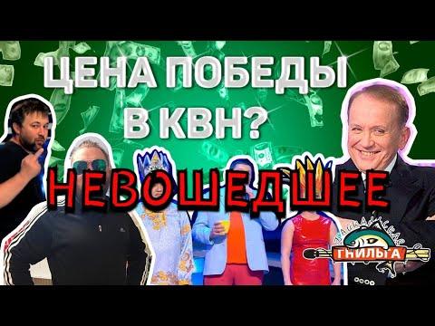 Байкальская Гнильга. КВН 2020 Высшая лига Первый полуфинал №2