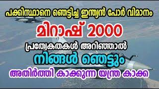 മിറാഷ് 2000 എന്ന ഞെട്ടിക്കുന്ന അത്ഭുത പോര് വിമാനം...