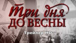 Фильм Три дня до весны / Блок А / БлокАда (2017 / Трейлер)